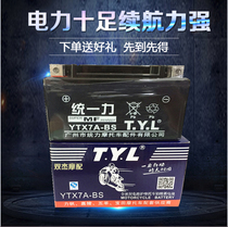 Unified force motorcycle curved beam pedal tricycle 12V9A12V7A12V5A dry TYL battery