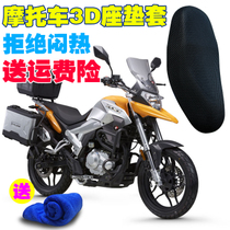 Dedicated to Zongshen RX1 secoron ZS150-51 motorcycle seat cover waterproof sunscreen cellular net cushion cover