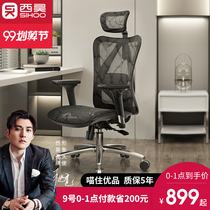 Xihao ergonomic chair computer chair home comfort engineering office swivel chair chair electronic gaming seat