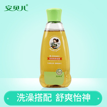 Amber Baby floral baby shower mosquito repellent water to rashes anti-itching mosquitoes Summer special bath Gold Dew