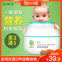 Amber Baby Cream Moisturizing moisturizing water Autumn winter infants natural pure hormone-free baby face cream
