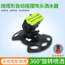 Automatic swing spray head garden watering lawn spray vegetable land watering garden irrigation maintenance turret sprayer.