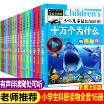 16 full set of childrens edition one hundred thousand why the primary edition childrens encyclopedia popular science book note pronunciation version 6-12 years old dinosaur book marine animals universe human weapons one second third grade extracurricular books must read with spell