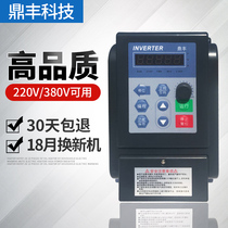 Frequency converter 1.5kw-2.2-0.75-7.5-3.7-4-5.5 Single-phase 220v380v three-phase motor governor