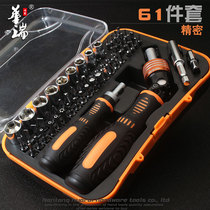 61 sets of Precision Screwdriver combination sleeve household multi-function ratchet screwdriver screwdriver phone tablet repair