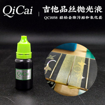 Qc0058 guitar wire rust polishing agent metal polishing paste in addition to the oxide layer cleaning care solution