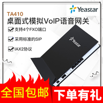 Lense Yeastar410 analog voice gateway voip gateway telephone exchange offsite networking FXO port