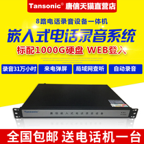 Tang Xin TQ1608 Embedded 8-way telephone recording system telephone recording box monitor Play screen management customer recording card call center system recording box