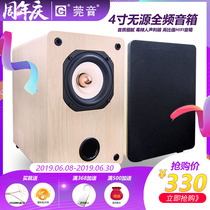Dongguan dongyin upgraded version of the 4-inch passive full-range speaker thousand yuan-level voice quality delicate three-balanced
