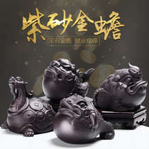 Shang Yan Fang kung fu tea accessories purple sand tea pet ornaments tea with tea play can raise gold Toad Dragon turtle tea play
