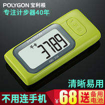 Polygon electronic pedometer student middle-aged elderly walking running sports multi-function calorie counter