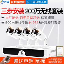 Joe an wireless monitor equipment suite home phone HD outdoor camera system commercial one machine