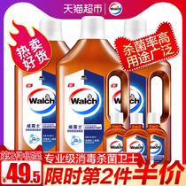 Weilusi clothing household disinfectant 1lx3 bottle 60mlx3 bottle 3 18L with the use of laundry detergent