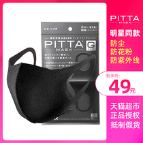 Japan imported PITTA MASK star with the same mask anti-pollen black gray tide section dust breathable washable