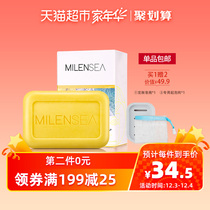 MILENSEA milensea Israel imported sulfur soap facial soap oil acne mites face soap men and women