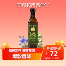Canayiiy linseed oil 500ml Canadian imports of physical cold pressed baby pregnant women month edible oil