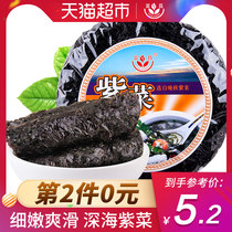 (2 pieces 50% off)Fu Chang late autumn seaweed 40g seawater dry goods tide disposable no sand seaweed shrimp soup