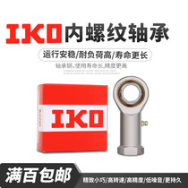 Japan imported Iko rod end fish eye joint bearing PHS 4 5 6 8 10 12 14 16 L internal thread