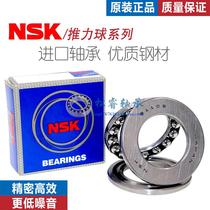 Imported NSK thrust ball bearing 51214 51215 51216 51217 51218 51220 51222