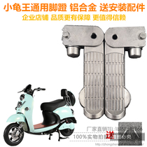 Electric car foot pedal small turtle stepped on the foot Ofa Bell Zuma small turtle feet fold aluminum alloy after pedaling.