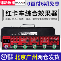 Electric guitar effect device Magic ear single block combination Red Truck electric guitar effect device loop with drum machine