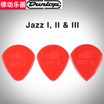 Dunlop Dunlop Dial Jazz three-paddle tablet jazz3 electric guitar speed plucked chip anti-skid shrapnel pick