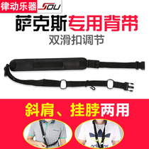 Saxophone strap adult secondary alto saxophone strap hook strap shoulder strap neck strap plus cotton Sling