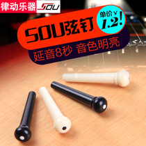 SOU folk guitar string nail guitar line beads guitar solid string cone fixed cone string column tail nail string nail