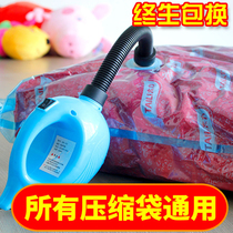 Electric suction pump General section vacuum pump compression bag storage bag dedicated automatic suction pump small household