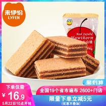 To Yi copies of dates sandwich Hawthorn 250gx3 Hawthorn hamburger Hawthorn cake small package candied fruit snack food
