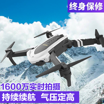 Folding UAV HD professional aerial small four-axis aircraft childrens primary school toys remote control aircraft