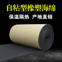 Flame retardant rubber sponge noise insulation cotton wall KTV partition wall bedroom self-adhesive water pipe box thermal insulation sound-absorbing Cotton Board