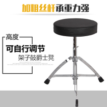Drum stool shelf drum stool adult jazz drum seat child child drum chair adjustable height lifting musical instrument accessories
