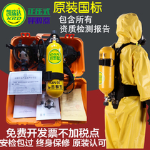 Original positive pressure type air respirator fire acceptance with gas masks self-protection self-protection type steel cylinder detection