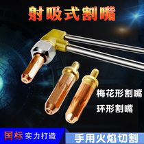 Industrial oxygen acetylene propane cutting nozzle 30 type liquefied gas cutting gun mouth stainless steel plum cutting mouth cutting gun head nozzle