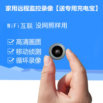 Wireless Home anti-theft monitor network camera phone remote wifi small Night Vision wide angle Indoor HD