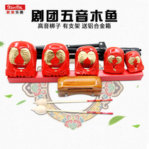 New treasure wooden fish musical instrument troupe Wu Yin wooden fish multi-tone set wooden fish 5-tone wooden fish with shelf with bracket wooden fish