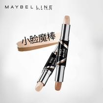 Maybelline light and shadow repair Rod V Face Powder high Light brighten nose bridge shadow double head design professional to create a small face