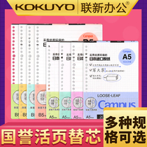 Kokuyo Kokuyo loose-leaf paper for core English checkered notebook note 26 hole 20 hole inner core a5b5 stationery this removable coil wrong question blank replaceable core