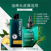 (The first 99 yuan) Emerson dandruff shampoo 90ml scalp purification solution 80ml daily conditioning