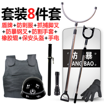 PC handheld riot shield stick equipment fork helmet school kindergarten security security equipment eight 8 sets