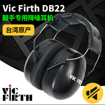 vicfirth drum noise reduction monitor headphone DB22 stage headset noise electronic drum ear muffs sih2