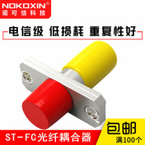 ST-FC Fiber Coupler Flange transfer to connector adapter Telecom grade Cold Connector single-mode coupler