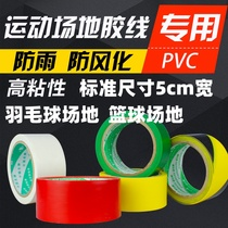 Badminton ground drawing line tennis volleyball basketball gas volleyball ground rubber line sideyards tape portable