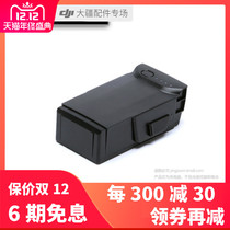 DJI DJI Royal MAVIC AIR battery original original aerial smart board high capacity Royal air accessories