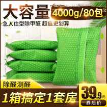 Activated carbon bag new house in addition to formaldehyde indoor decoration in addition to odor absorption of formaldehyde artifact in addition to taste bamboo charcoal bag household carbon