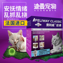 Felicity FELIWAY plug-in diffuser pheromone cat with pacifier to prevent the cat urine set 48ml