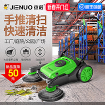 Geno Industrial sweeper operator Push Factory workshop farm warehouse with Dust Road cleaning jn9055a