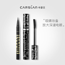 Carzilan magasin phare officiel Big Eyes maquillage Mascara cosmetics set eyeliner femme maquillage débutant