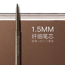 Kazlan fine miniature eyebrow pencil does not decolorize durable waterproof natural clear beginner female authentic